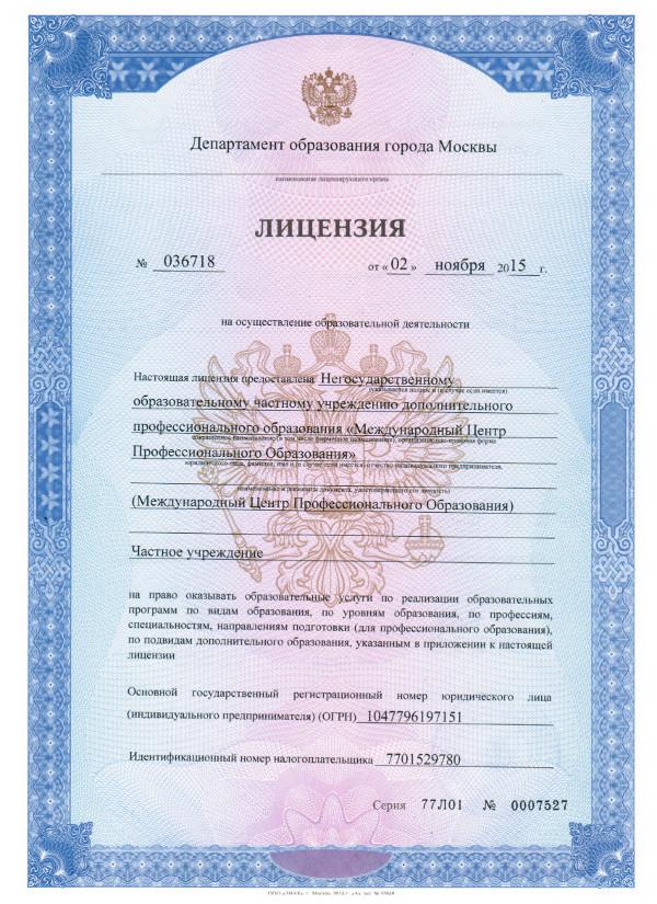купить сертификат массажиста государственного образца в москве - фото 5