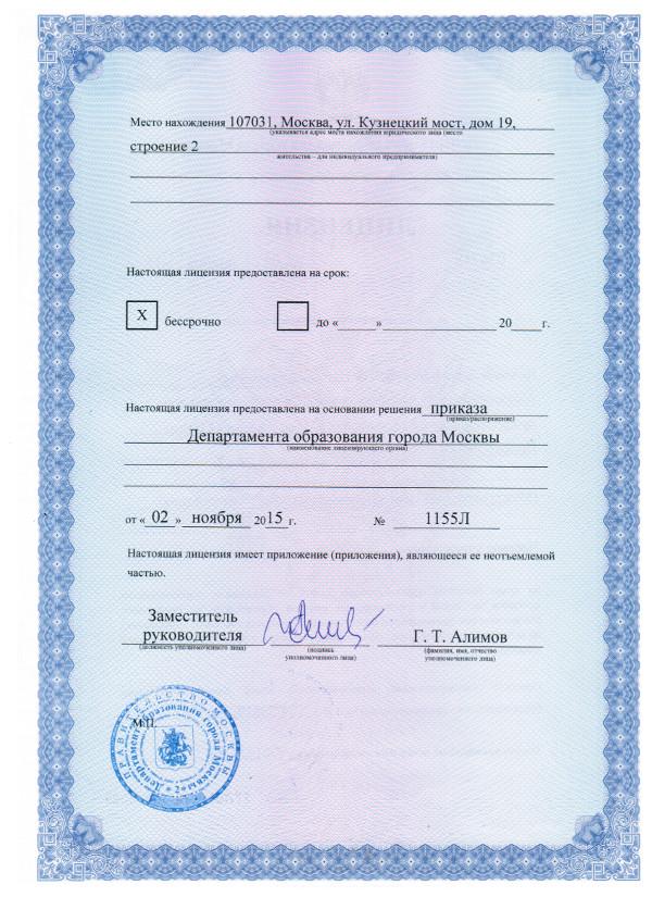 купить сертификат массажиста государственного образца в москве - фото 7